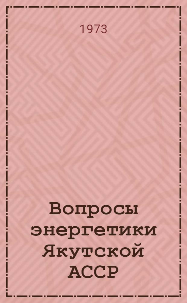 Вопросы энергетики Якутской АССР : Сборник статей