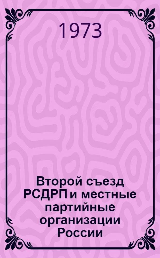 Второй съезд РСДРП и местные партийные организации России : Сборник