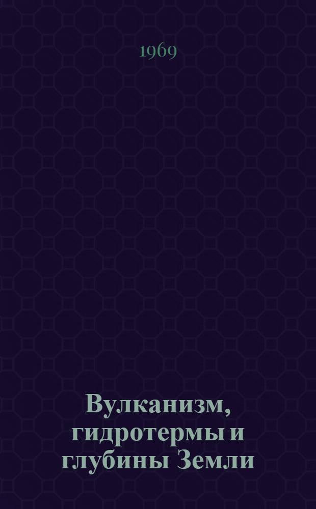 Вулканизм, гидротермы и глубины Земли : Материалы к 3 Всесоюз. вулканол. совещанию