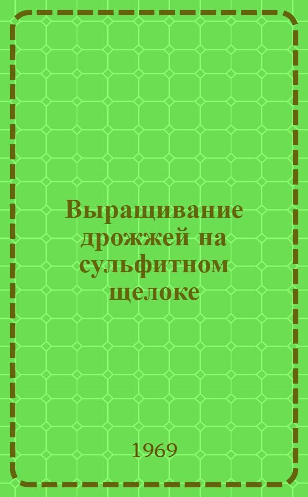 Выращивание дрожжей на сульфитном щелоке : Обзор