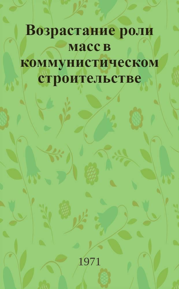 Возрастание роли масс в коммунистическом строительстве : Сборник науч. статей