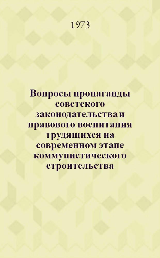 Вопросы пропаганды советского законодательства и правового воспитания трудящихся на современном этапе коммунистического строительства : Библиогр. список