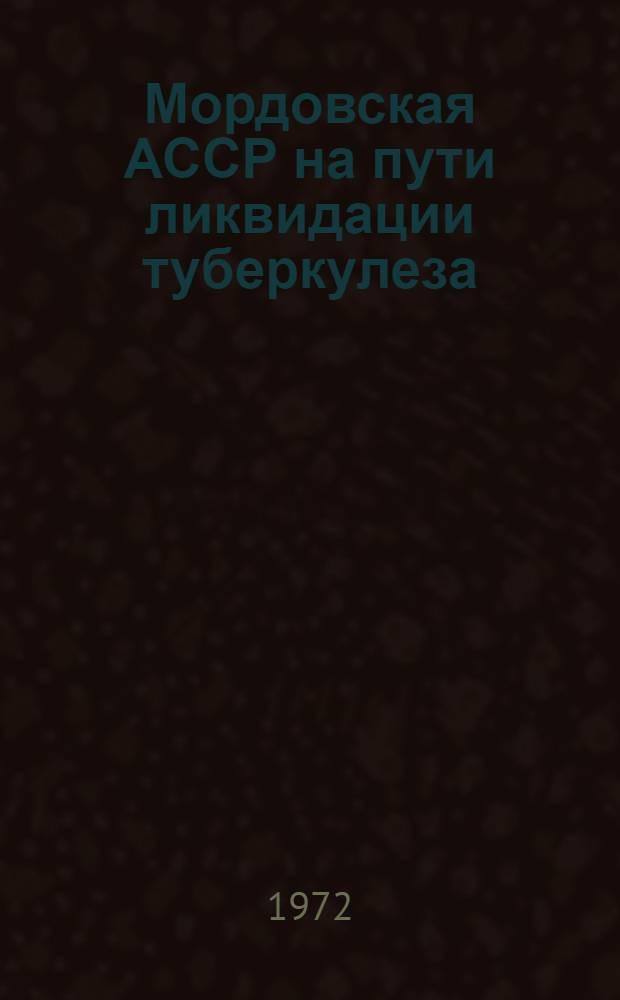 Мордовская АССР на пути ликвидации туберкулеза