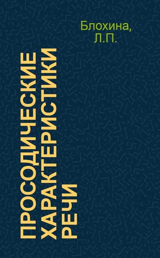 Просодические характеристики речи : (Метод. пособие по подбору материала, предназнач. для проведения эксперим. фонет. исследований)