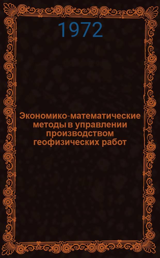 Экономико-математические методы в управлении производством геофизических работ : Обзор