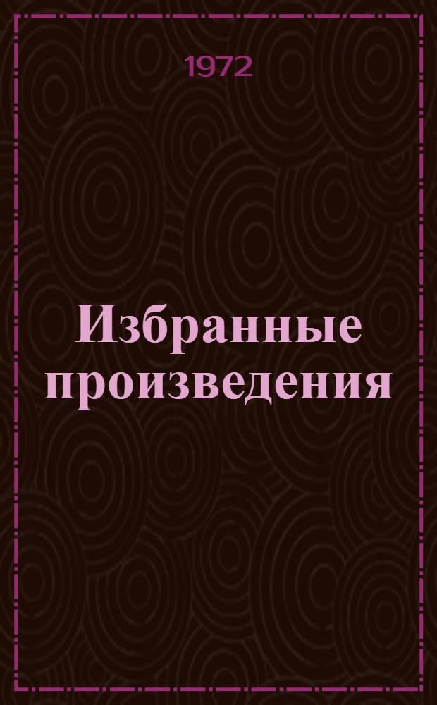 Избранные произведения : В 2 т. : Пер. с англ