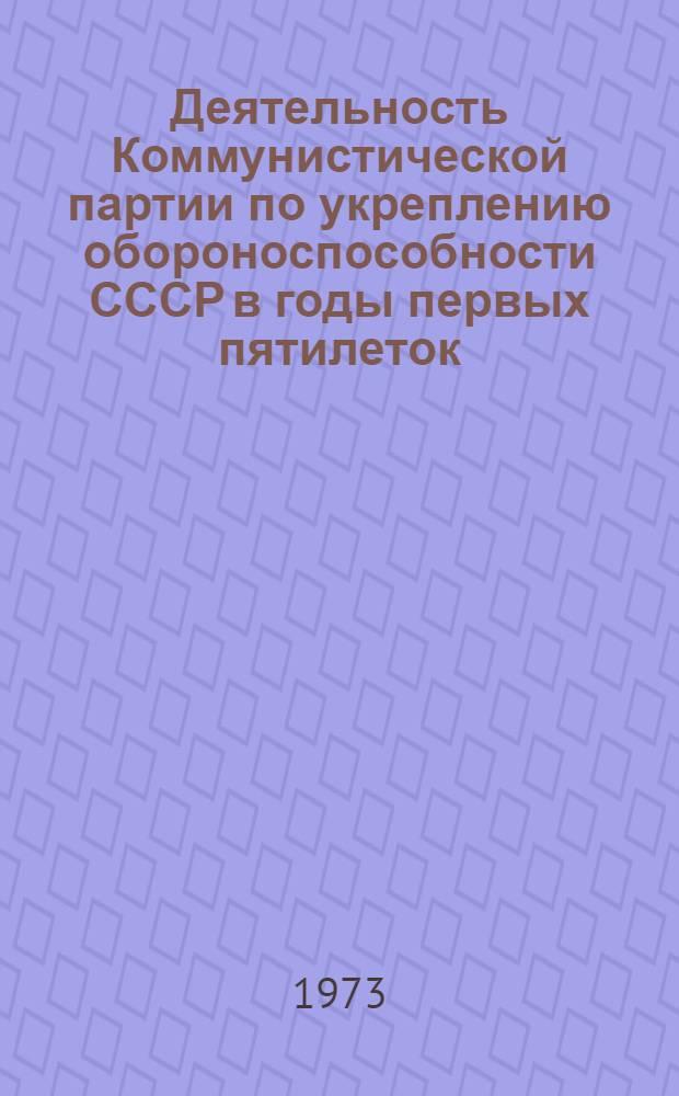Деятельность Коммунистической партии по укреплению обороноспособности СССР в годы первых пятилеток (1929-1937 гг.) : Учеб. пособие