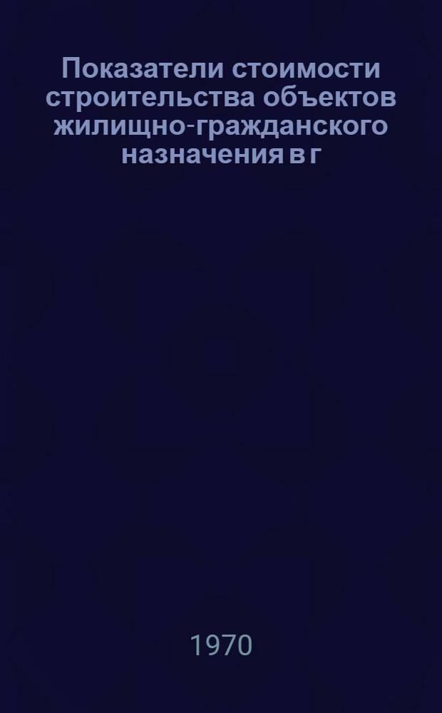 Показатели стоимости строительства объектов жилищно-гражданского назначения в г. Москве (ЭГС-1-70) : В ценах и нормах 1969 г