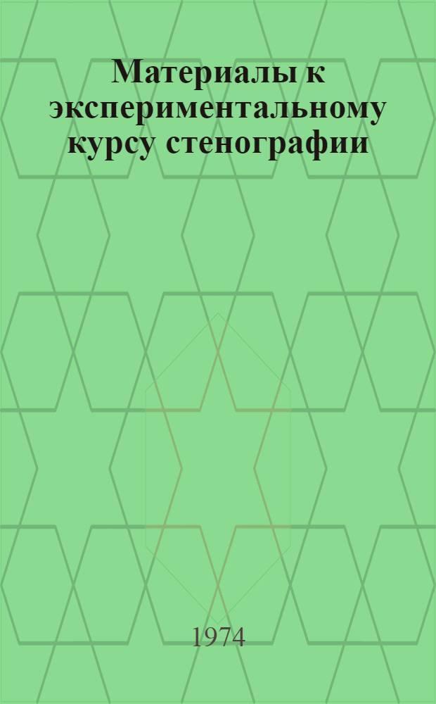 Материалы к экспериментальному курсу стенографии : Вып. 1-