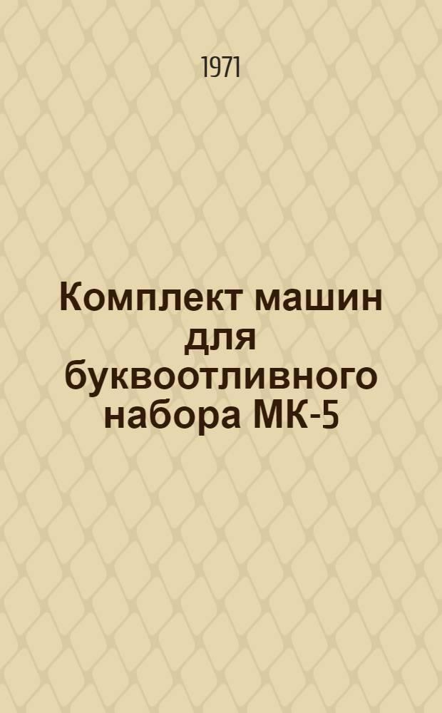 Комплект машин для буквоотливного набора МК-5 : Каталог деталей и сборок Ч. 1-. Ч. 1 : Наборный программирующий аппарат