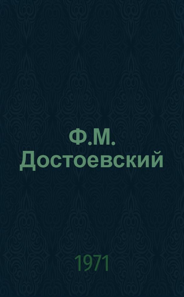Ф.М. Достоевский : Указ. прижизн. изд. в фондах ЦНБ