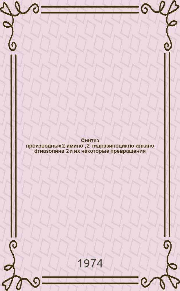 Синтез производных 2-амино-, 2-гидразиноцикло-алкано[d]тиазолина-2 и их некоторые превращения : Автореф. дис. на соиск. учен. степени канд. хим. наук : (02.00.03)