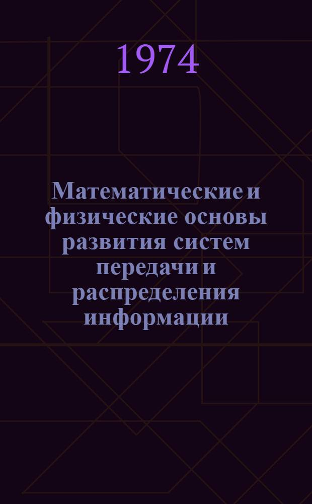 Математические и физические основы развития систем передачи и распределения информации