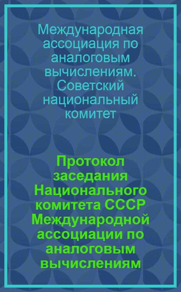 Протокол заседания Национального комитета СССР Международной ассоциации по аналоговым вычислениям, г. Киев, 26-27 июня 1972 г.