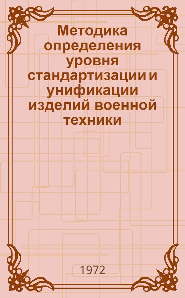Методика определения уровня стандартизации и унификации изделий военной техники : МВ 1-72