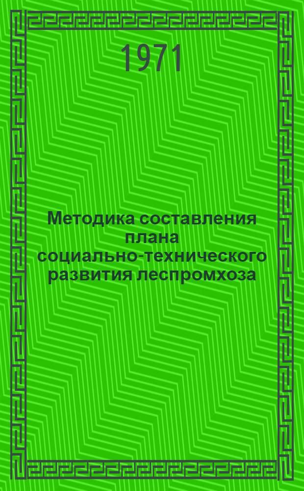 Методика составления плана социально-технического развития леспромхоза