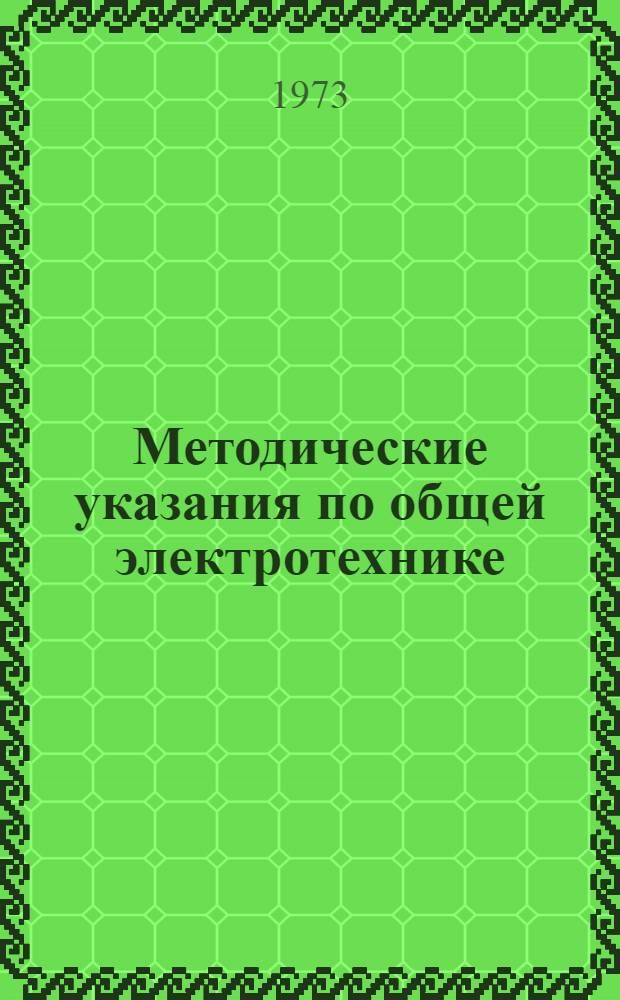 Методические указания по общей электротехнике