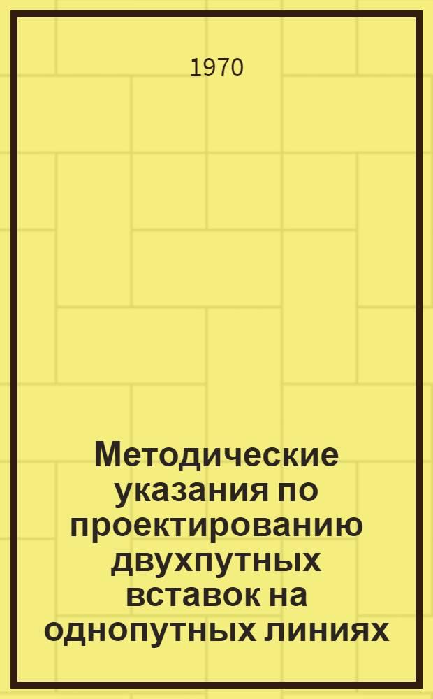 Методические указания по проектированию двухпутных вставок на однопутных линиях