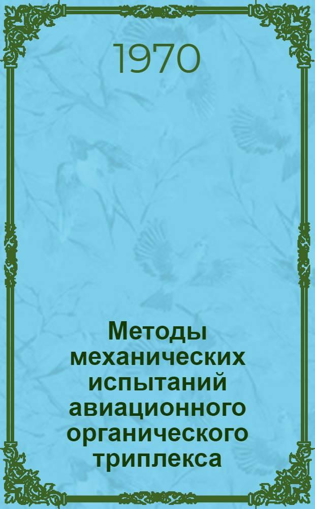Методы механических испытаний авиационного органического триплекса : Инструкция № 544-70 : (Взамен инструкции № 544-54) : Утв. ВИАМ 24/III 1970 г