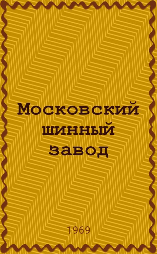 Московский шинный завод : Каталог