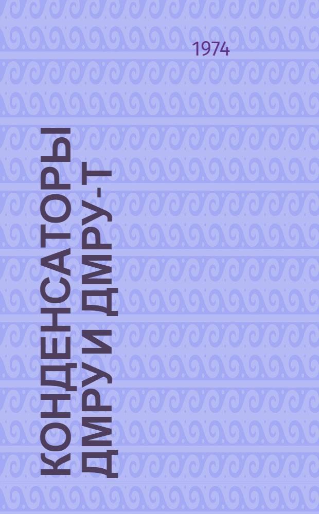Конденсаторы ДМРУ и ДМРУ-Т : Каталог
