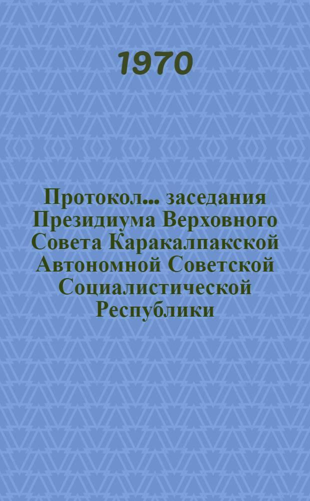 Протокол... заседания Президиума Верховного Совета Каракалпакской Автономной Советской Социалистической Республики. ... № 32. 12 декабря 1969 года