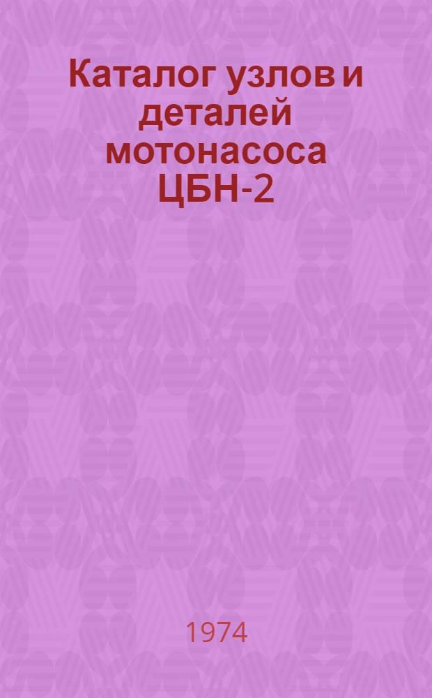 Каталог узлов и деталей мотонасоса ЦБН-2