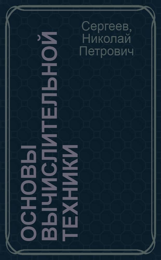 Основы вычислительной техники : Учеб. пособие для втузов