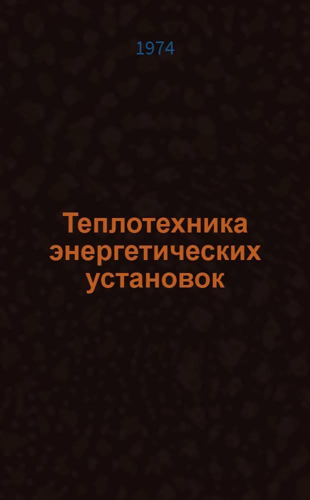 Теплотехника энергетических установок : Учеб. пособие