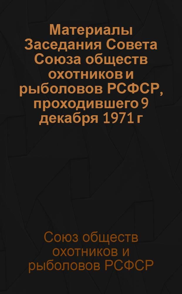 Материалы Заседания Совета Союза обществ охотников и рыболовов РСФСР, проходившего 9 декабря 1971 г. в Москве