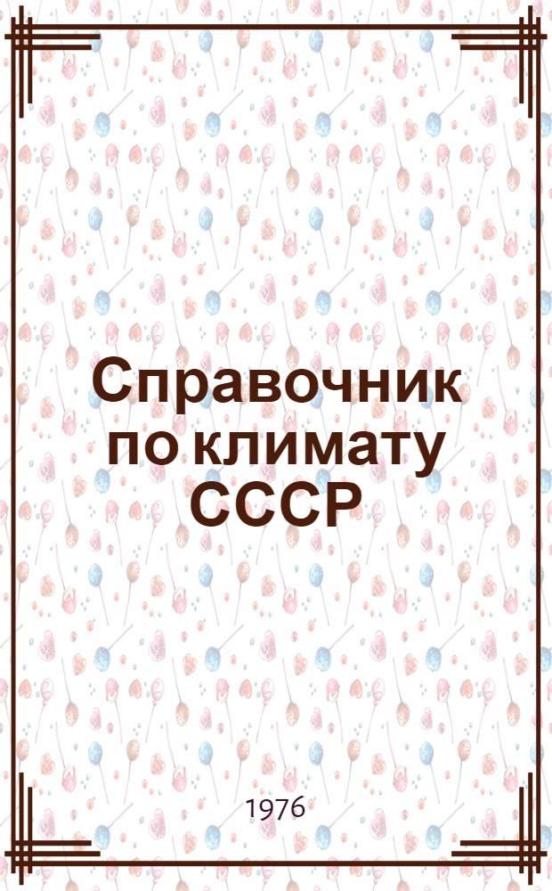 Справочник по климату СССР : Устойчивость и точность климат. характеристик : В 3 т.