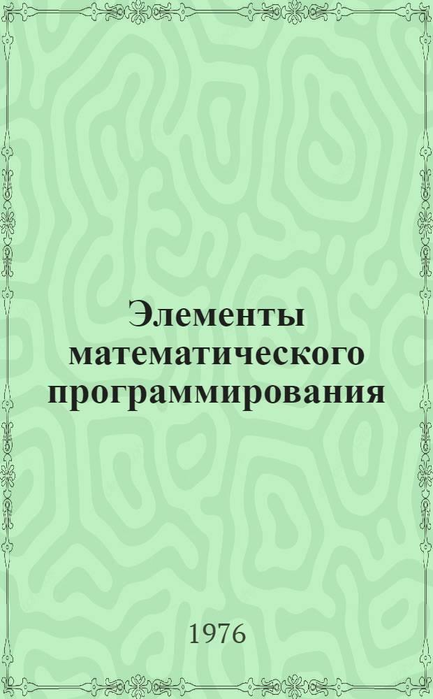Элементы математического программирования : Учеб. пособие : Ч. 1-