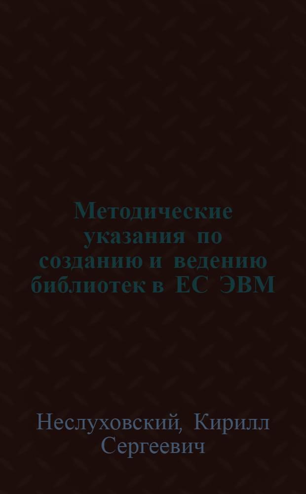 Методические указания по созданию и ведению библиотек в ЕС ЭВМ : (Применительно к ДОС)