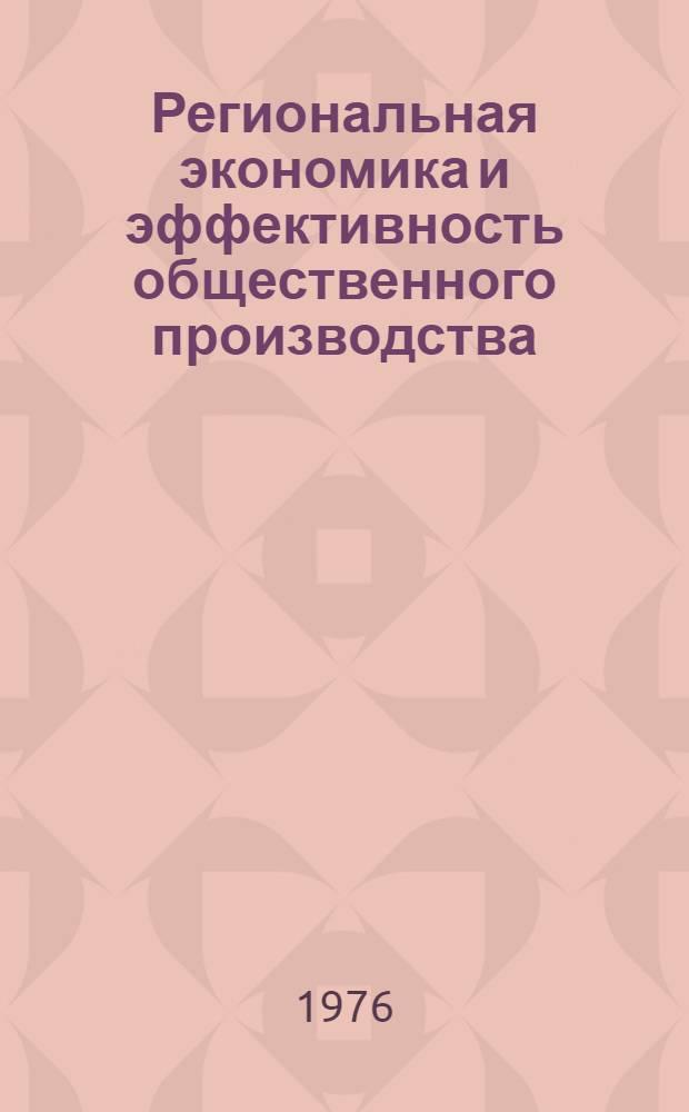 Региональная экономика и эффективность общественного производства : Сборник статей
