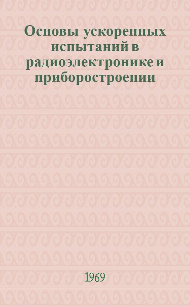 Основы ускоренных испытаний в радиоэлектронике и приборостроении : Вып. 1-. Вып. 2