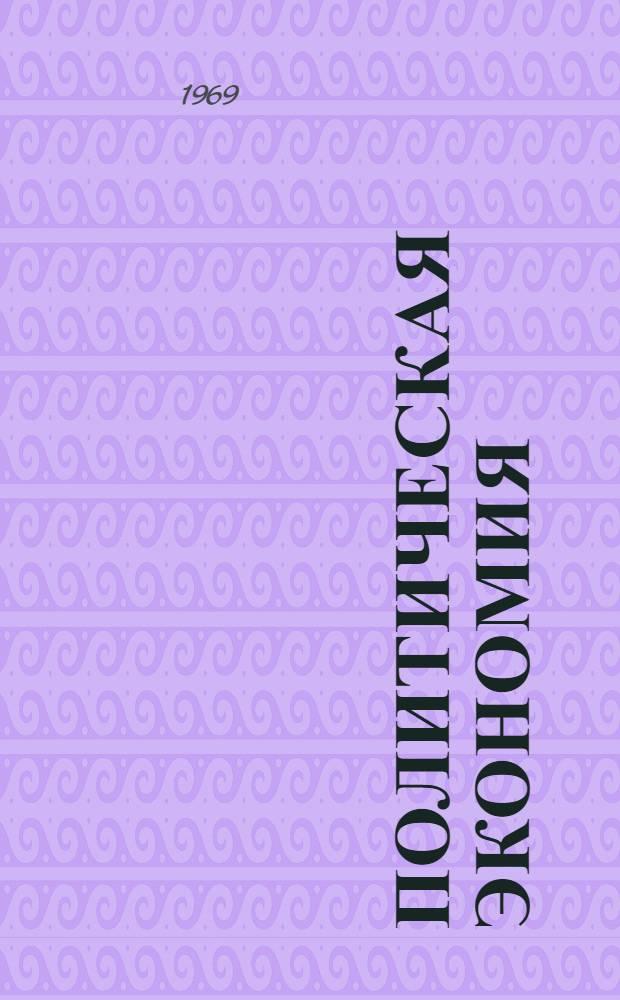 Политическая экономия : [Учеб. пособие. [Ч. 2] : Социализм - первая фаза коммунистического способа производства