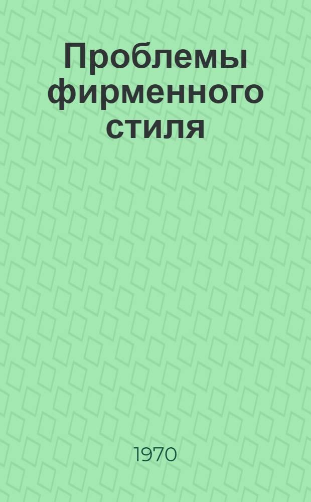 Проблемы фирменного стиля : Библиогр. указатель отеч. и иностр. литературы