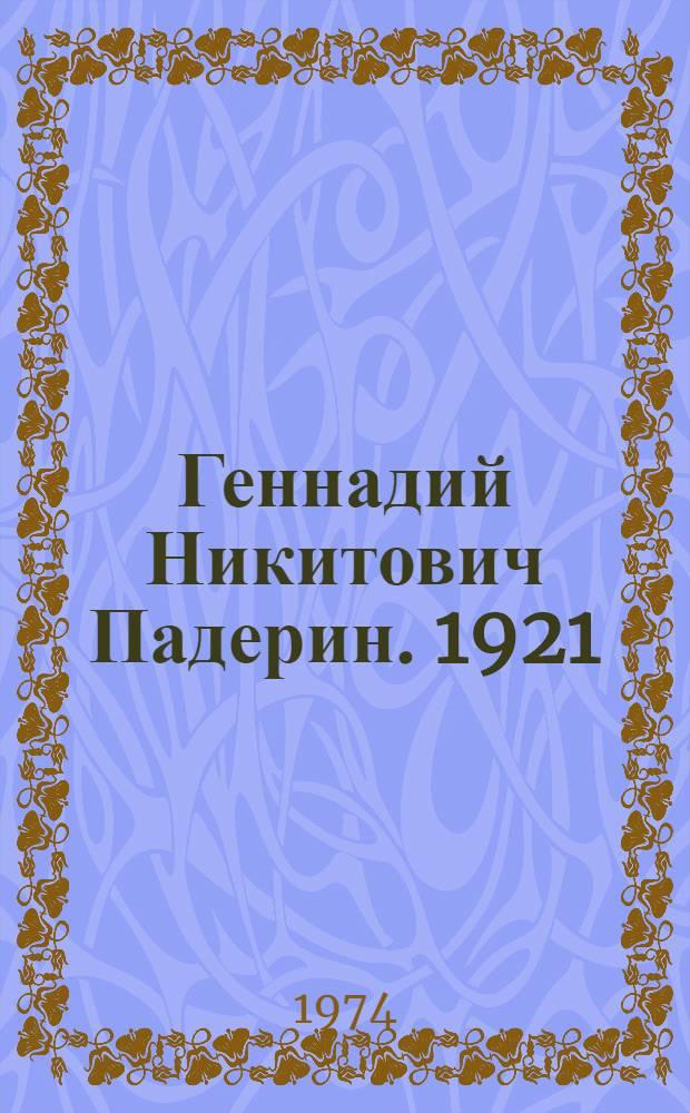 Геннадий Никитович Падерин. 1921 : Рек. список литературы