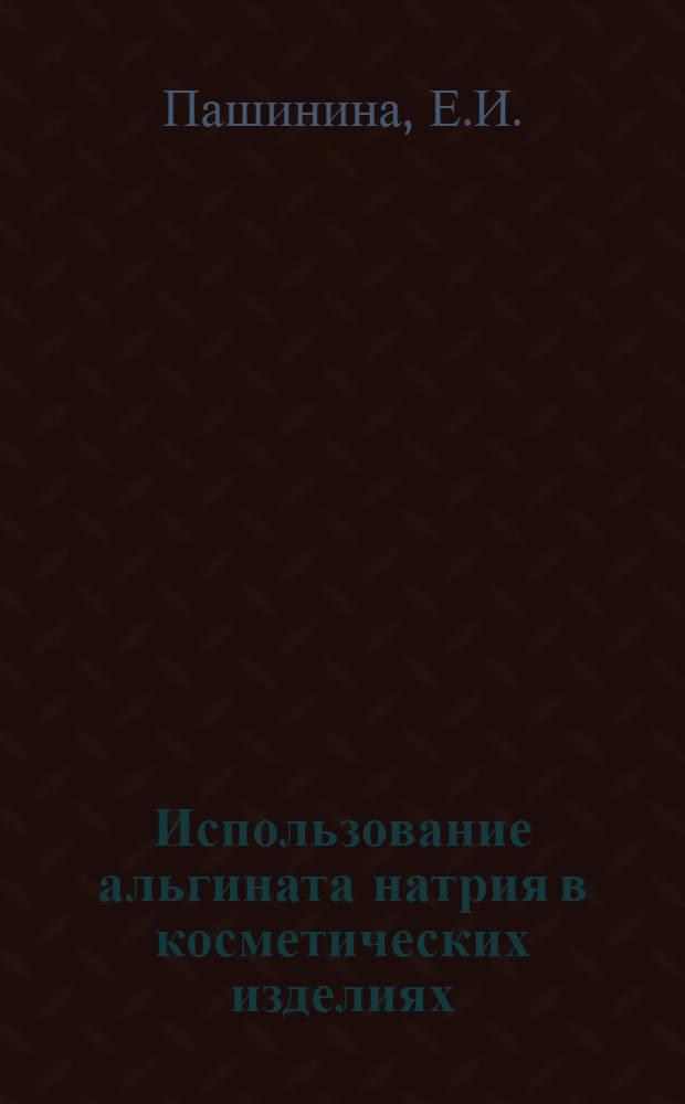 Использование альгината натрия в косметических изделиях : Обзор