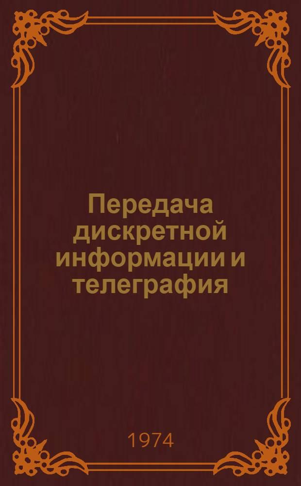Передача дискретной информации и телеграфия : Учебник для электротехн. ин-тов связи