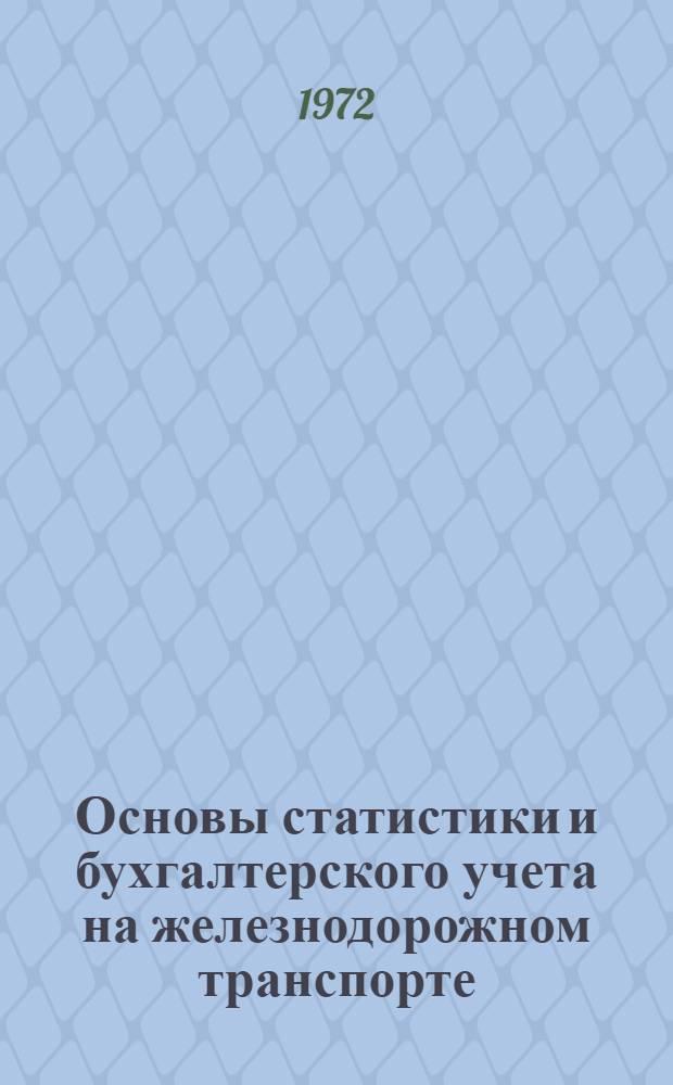 Основы статистики и бухгалтерского учета на железнодорожном транспорте : Для вузов ж.-д. транспорта
