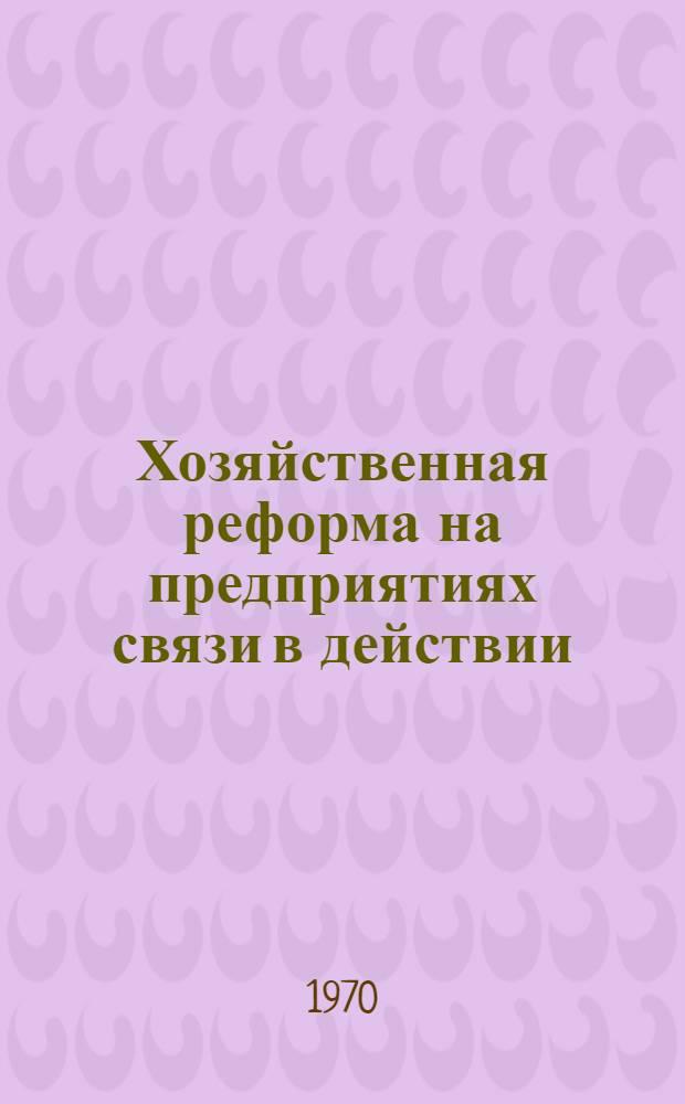 Хозяйственная реформа на предприятиях связи в действии : Лекция