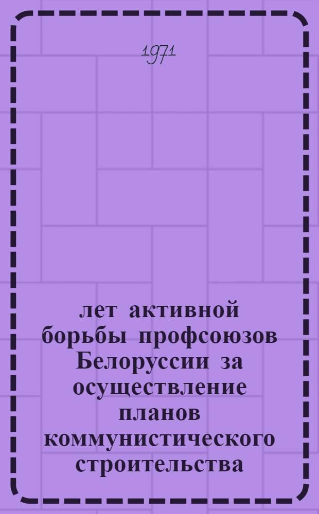 50 лет активной борьбы профсоюзов Белоруссии за осуществление планов коммунистического строительства