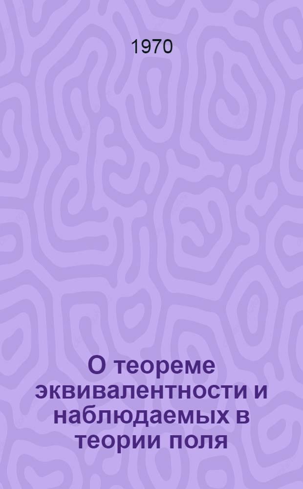О теореме эквивалентности и наблюдаемых в теории поля