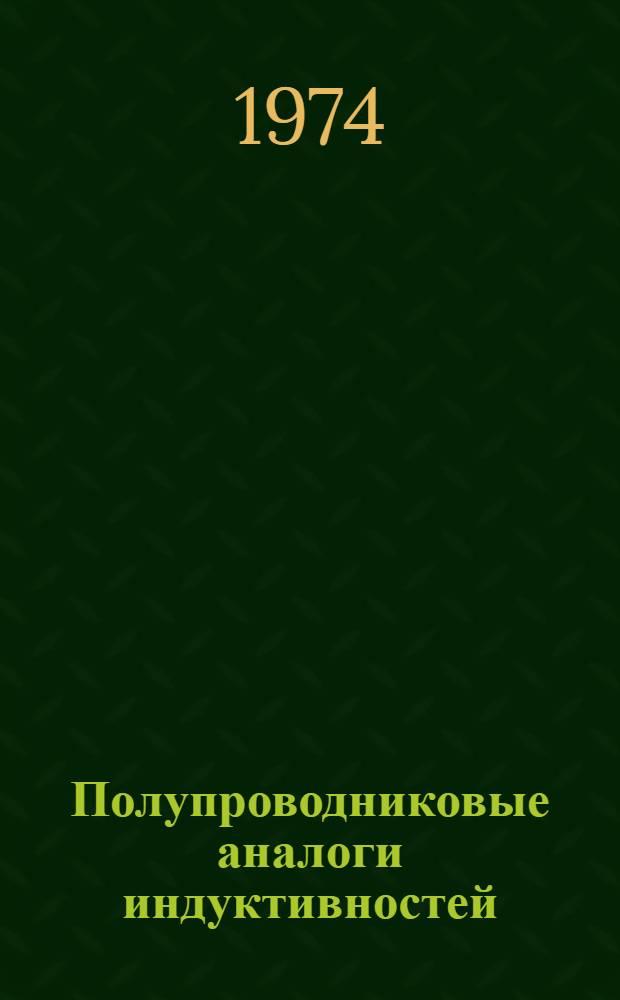 Полупроводниковые аналоги индуктивностей : Сборник статей