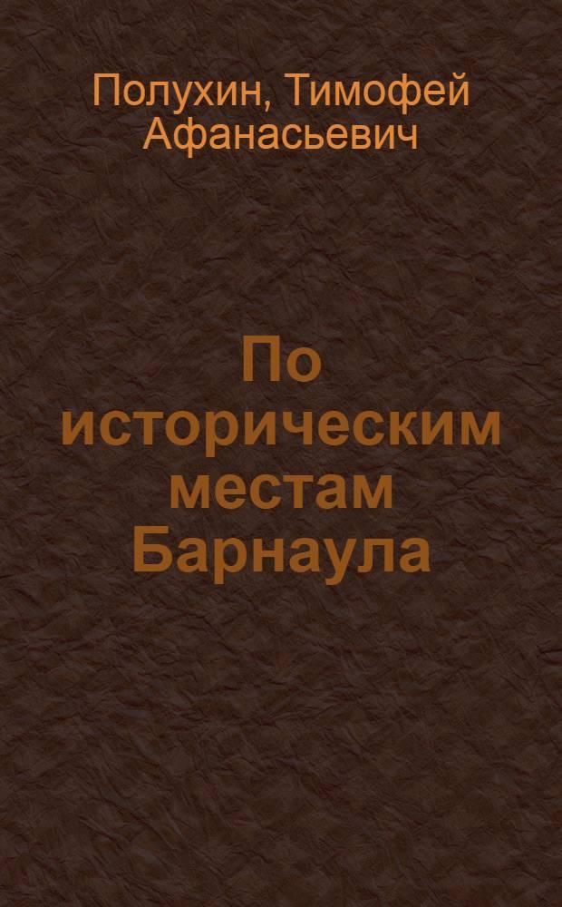 По историческим местам Барнаула