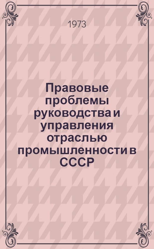 Правовые проблемы руководства и управления отраслью промышленности в СССР