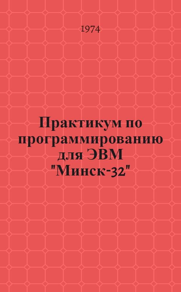 """Практикум по программированию для ЭВМ """"Минск-32"""""""