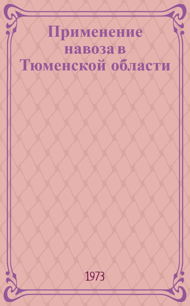 Применение навоза в Тюменской области : (Рекомендации)