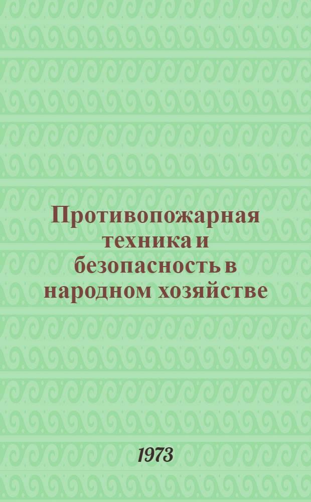 Противопожарная техника и безопасность в народном хозяйстве : (Сборник офиц. материалов и рекомендаций)